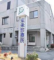 東条診療所の画像