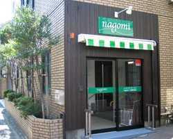 nagomi川崎鋼管通店の画像