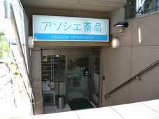 アソシエ薬局の画像