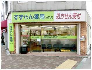 すずらん薬局 神戸店の画像