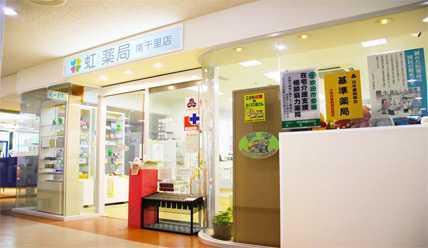 虹薬局の画像