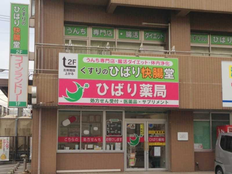 ひばり薬局の画像
