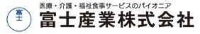 富士産業 介護老人福祉施設りんどうの里内の厨房の画像