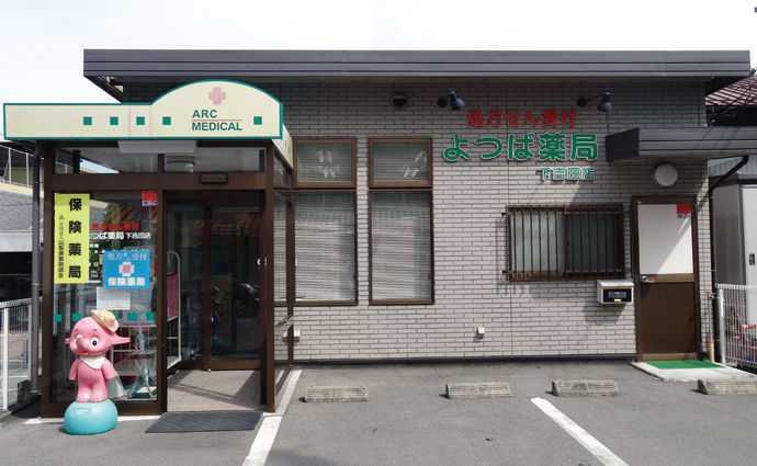 よつば薬局 下吉田店の画像