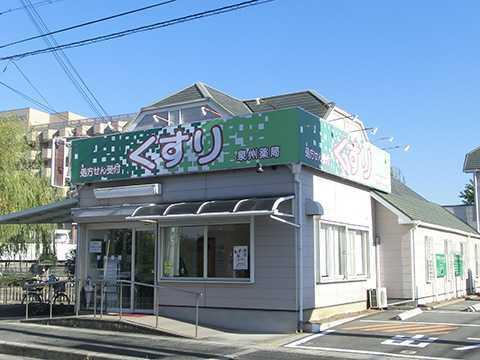 有限会社泉州薬局 岸和田市民病院前店の画像