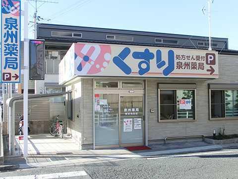 有限会社泉州薬局 東岸和田店の画像