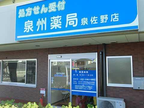 有限会社泉州薬局 泉佐野店の画像