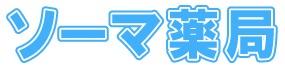 ソーマ野沢薬局の画像