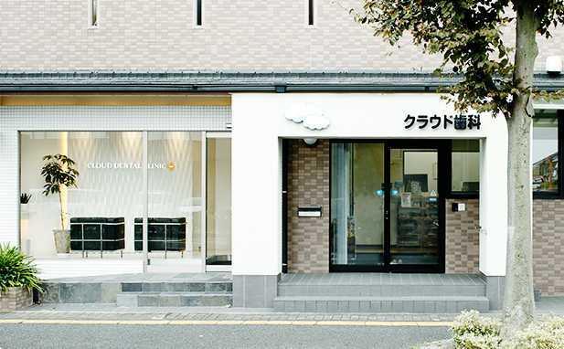クラウド歯科(歯科衛生士の求人)の写真1枚目:近江八幡に根ざした歯科医院です♪