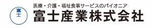 富士産業株式会社 江崎病院内の厨房の画像