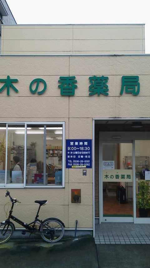 木の香薬局 見付店の画像