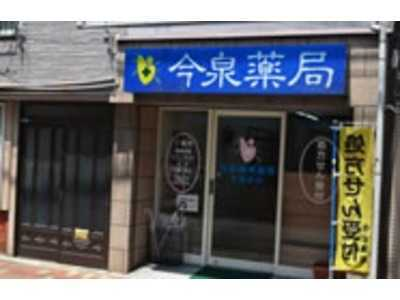 今泉調剤薬局戸尾町店の画像