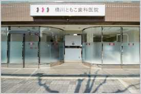 橋川ともこ歯科医院の画像