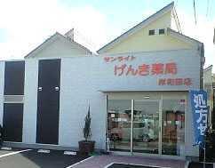 サンライトげんき薬局岸和田店の画像