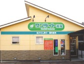 サンライト薬局の画像