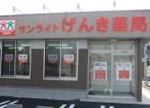 サンライトげんき薬局の画像
