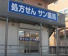 サン薬局東山店の画像