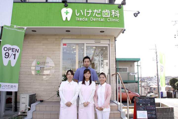 いけだ歯科の画像