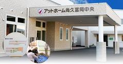住宅型有料老人ホーム アットホーム尚久富岡中央【夜勤専従】の画像