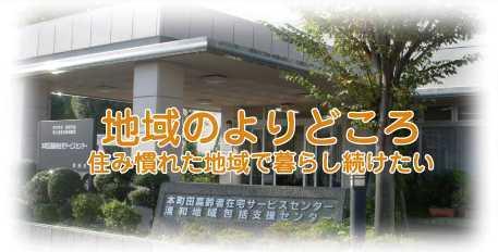 本町田高齢者在宅サービスセンター【訪問介護サービス】の画像