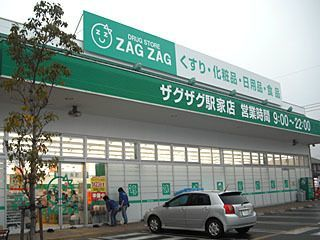 ザグザグ駅家店の画像