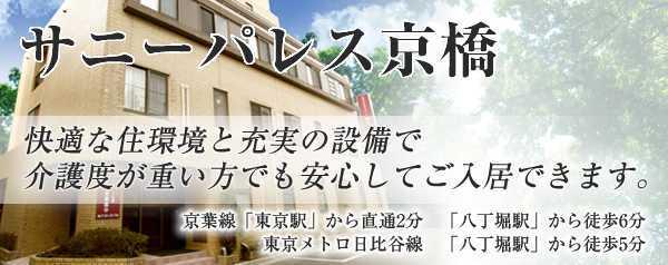介護付有料老人ホーム サニーパレス京橋【夜勤専従】の画像