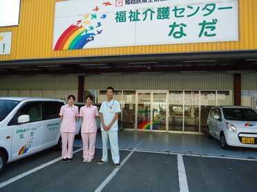 訪問看護ステーションなだの画像
