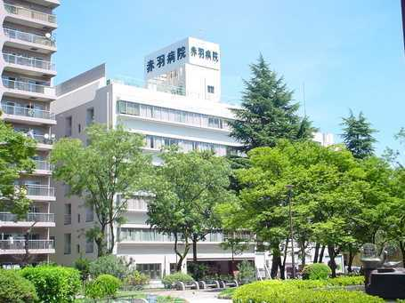 赤羽病院の画像