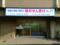 サポート薬局 平野店の画像