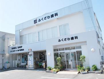 ふくざわ歯科の写真1枚目:山陽電鉄「亀山駅」から徒歩2分で通勤楽々♪