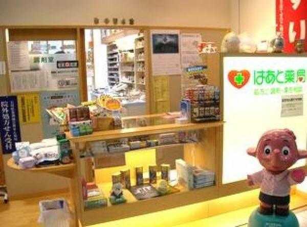 金沢駅前はあと薬局の画像