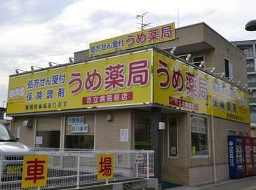 うめ薬局 市立病院前店の画像