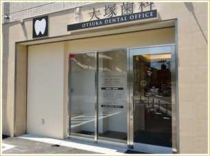 大塚歯科(歯科衛生士の求人)の写真1枚目:上石神井駅から徒歩5分です
