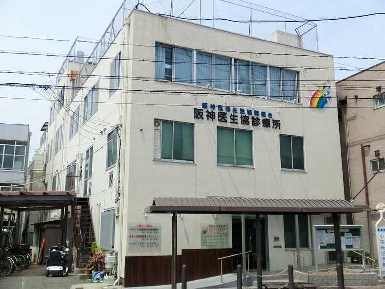 阪神医生協診療所の画像