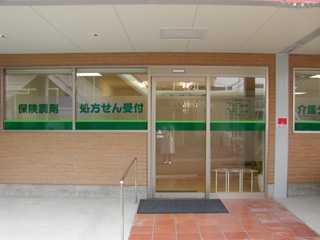 乙訓調剤薬局向日町店の画像