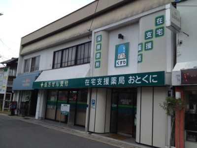 在宅支援薬局おとくに(薬剤師の求人)の写真1枚目:駅近くにあります