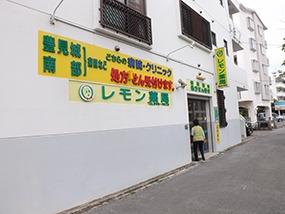 レモン薬局糸満店の画像