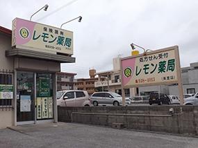 レモン薬局美里店の画像