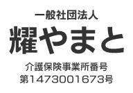 サービス付き高齢者向け住宅 福田憩いの家【夜勤専従】の画像