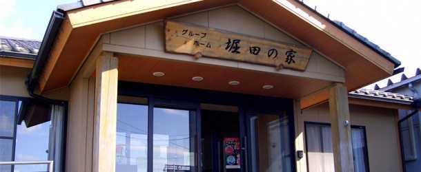 グループホーム堀田の家の画像