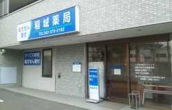稲城薬局の画像