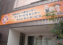 中野みかデイサービスセンター2の画像
