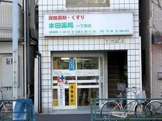 本田薬局目白台店の画像