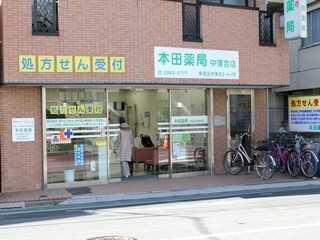 本田薬局中落合店の画像
