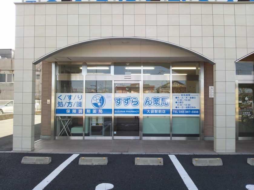 すずらん薬局 蒲生東店の画像