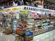 サカイヤ薬局アピタ金沢文庫店の画像