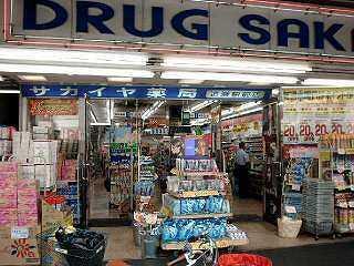 サカイヤ薬局追浜駅前店の画像