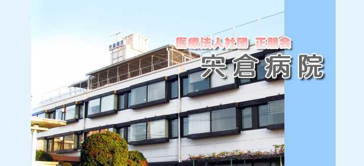宍倉病院の画像