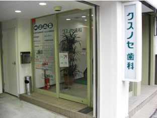 医療法人社団クスノセ歯科医院(歯科医師の求人)の写真:地域に根ざした歯科医療を提供しています