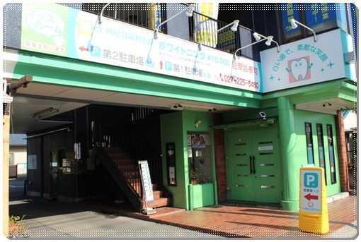 上州総合歯科医院の画像